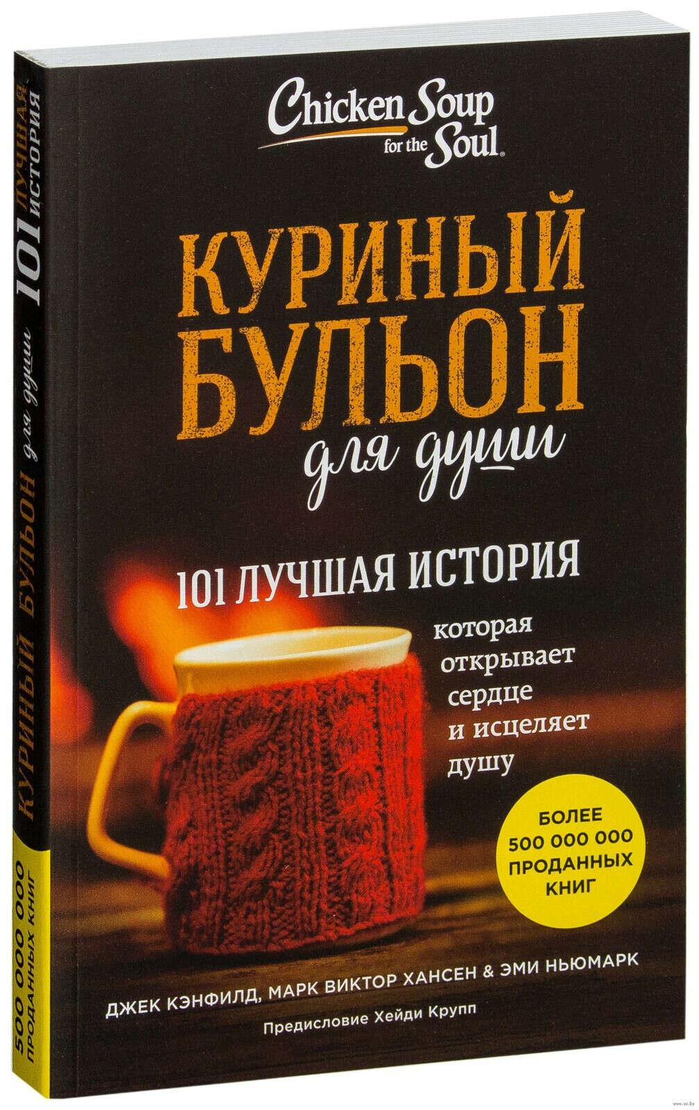 Куриный бульон для души: 101 лучшая история - на OZ.by