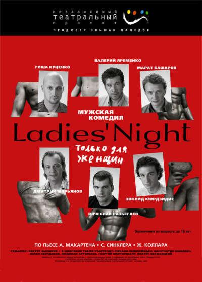 спектакль Ladies night