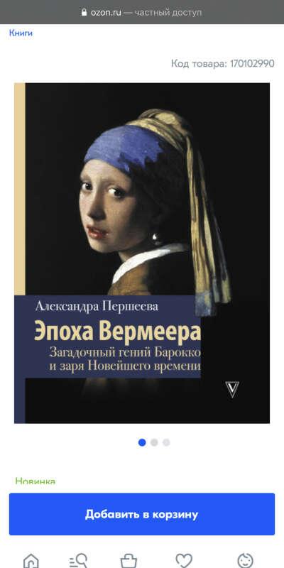 Книга эпоха Вермеера