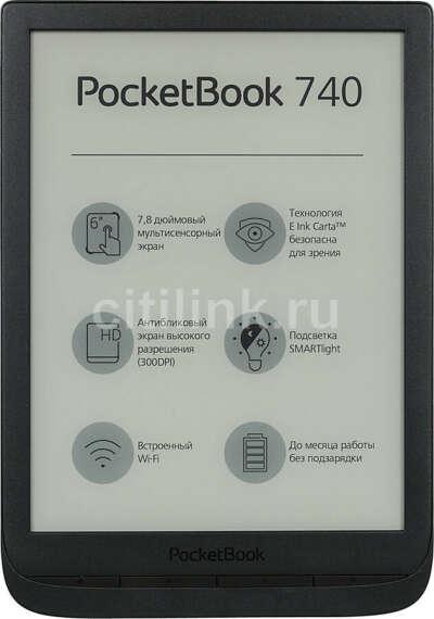 Купить Электронная книга POCKETBOOK 740, черный в интернет-магазине СИТИЛИНК, цена на Электронная книга POCKETBOOK 740, черный (1085030) - Москва