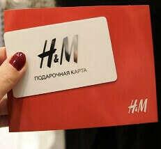 Подарочный сертификат в магазин H&M