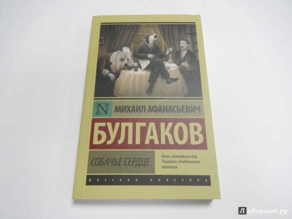 Михаил Булгаков: Собачье сердце