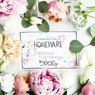 Подарочный сертификат Linadelika Homeware