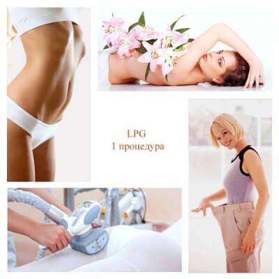 Курс LPG массажа