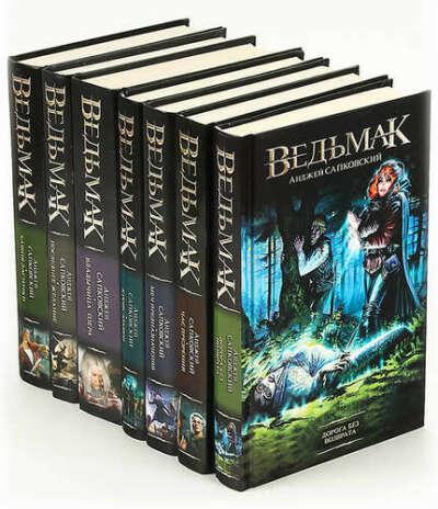 Ведьмак 7 книг
