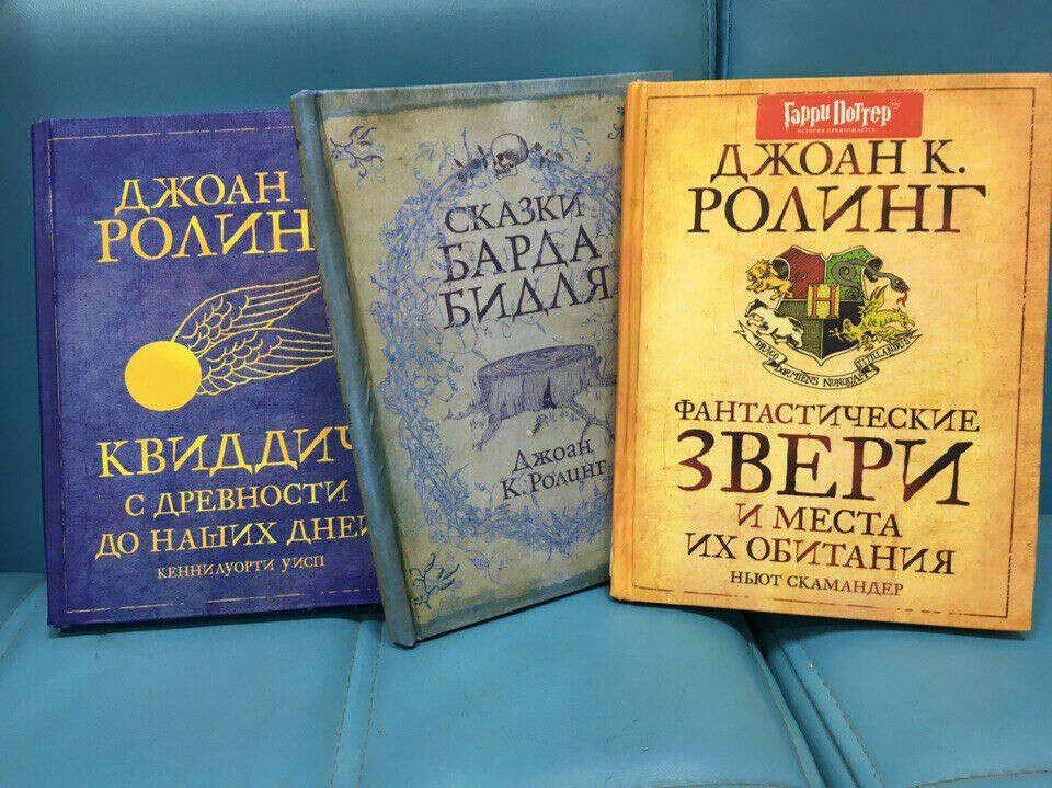 Гарри Поттер. Библиотека Хогвартса. Квиддич с древности до наших дней. Сказки Барда Бидля. Фантастические звери.