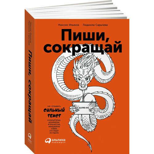 Пиши, сокращай. Как создавать сильные тексты, автор Максим Ильяхов