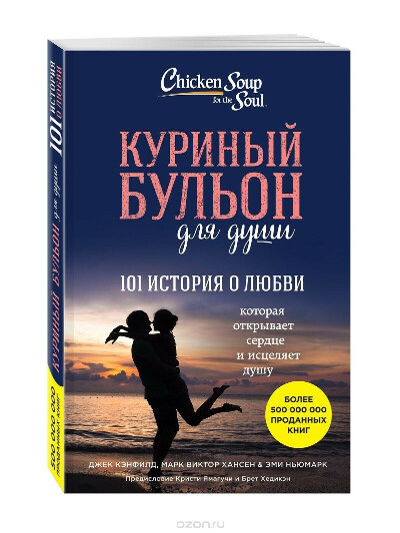 Куриный бульон для души. 101 история о любви