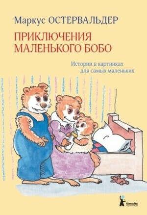 Книга Приключения маленького Бобо. Истории в картинках для самых маленьких - Остервальдер Маркус