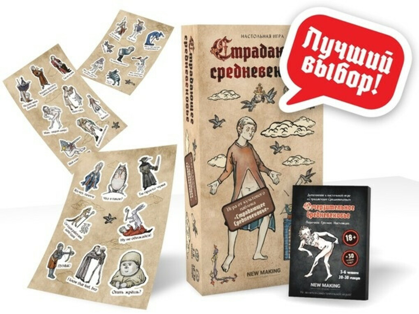 Настольная игра «Страдающее Средневековье»