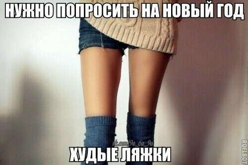 Жрать и не толстеть!