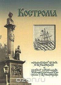 Книга по истории Костромы