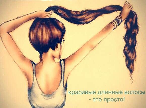 Хочу длинные, здоровые волосы!