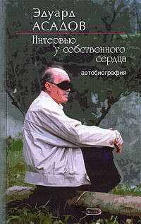 Интервью у собственного сердца (автобиография Эдуарда Асадова)