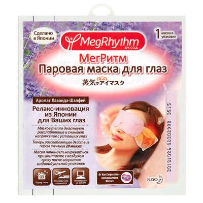 MEGRHYTHM Паровая маска для глаз Лаванда - Шалфей