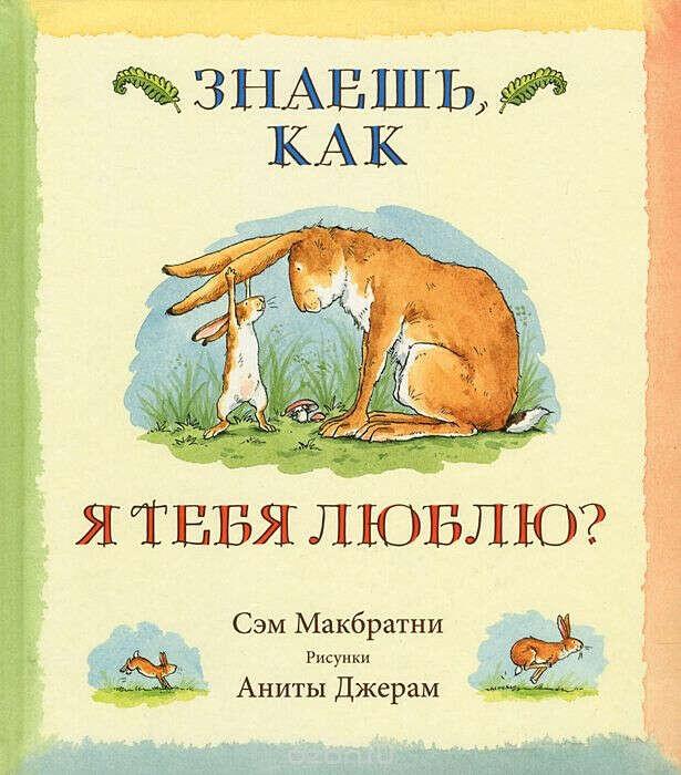 Книгу Знаешь как я люблю тебя