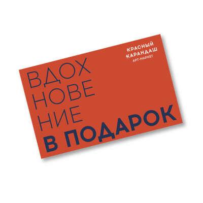 """Подарочный сертификат """"Красный Карандаш"""""""