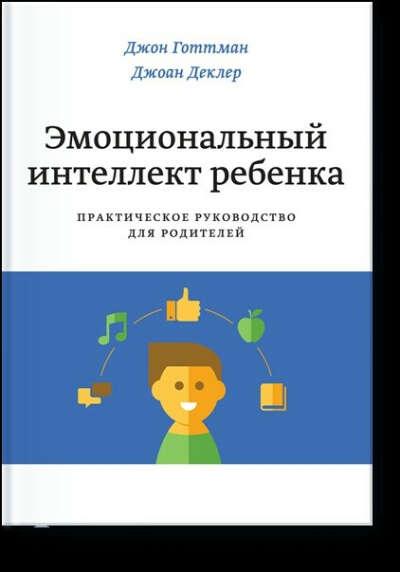 """Книга """"эмоциональный интеллект ребенка"""""""