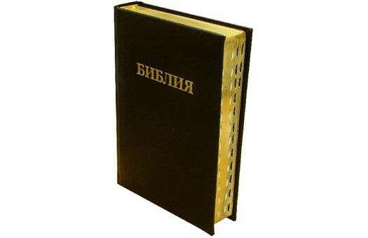 Прочитать Библию