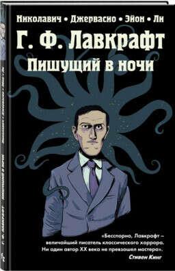 Комикс Г.Ф. Лавкрафт: Пишущий в ночи