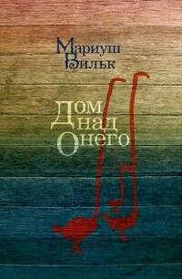 Книга «Дом над Онего», Вильк  Мариуш купить по цене  в интернет-магазине Либрорум | 978-5-89059-182-1, «»