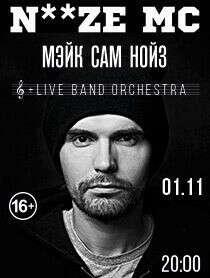 Билет на концерт NOIZE MC