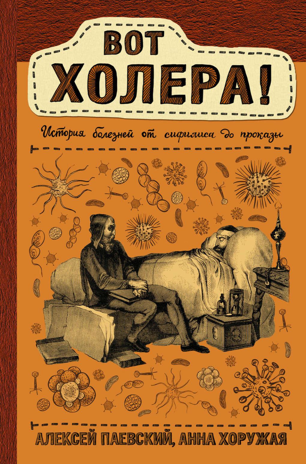 Алексей Паевский, Анна Хоружая - Вот холера!