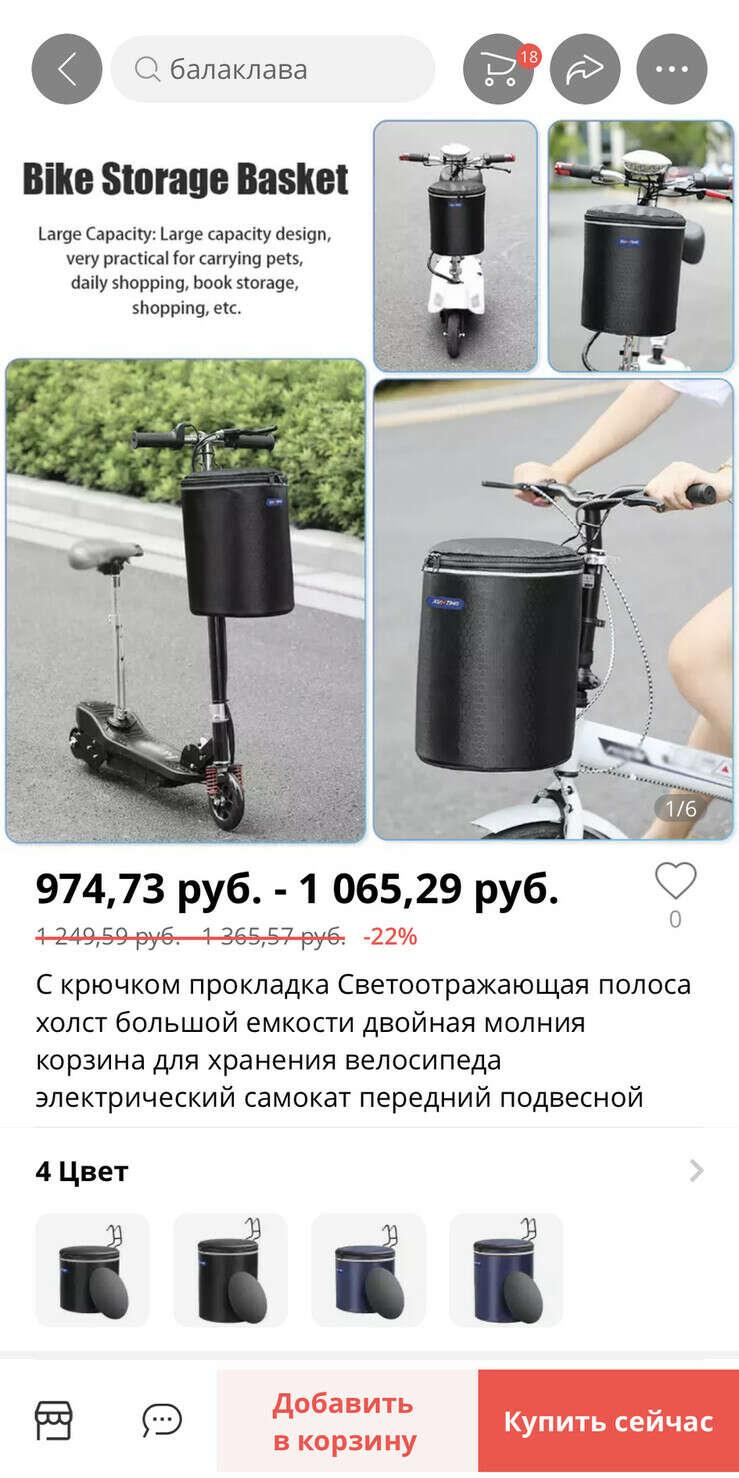 974,73 руб.  -22% | С крючком прокладка Светоотражающая полоса холст большой емкости двойная молния корзина для хранения велосипеда электрический самокат передний подвесной https://a.aliexpress.com/_eKmbWL