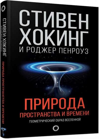 "Стивен Хокинг ""Природа пространства и времени"""