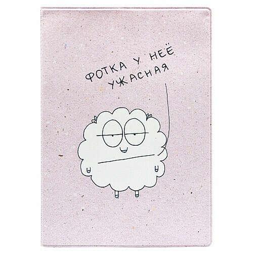 """Обложка для паспорта """"Фотка - Овца"""""""