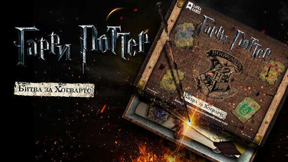 """Гарри Поттер. Битва за Хогвартс"" + дополнение ""Чудовищная коробка чудищ"""
