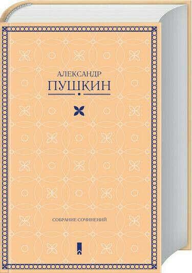 Пушкин в этом издании