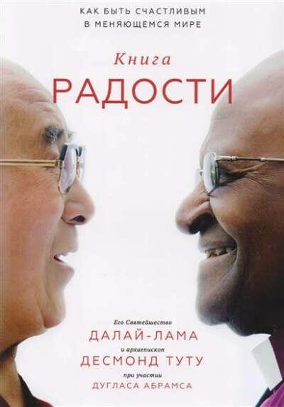 """""""Книга радости. Как быть счастливым в меняющимся мире"""" Далай-Лама, Десмонд Туту"""