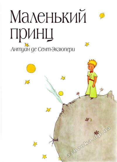 """книгу """"Маленький принц"""""""
