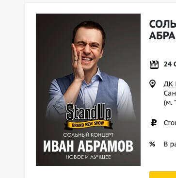 Билет на стендап Ивана Абрамова