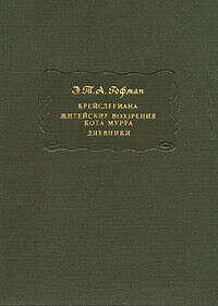 Гофман Э. Крейслериана и т.д. 1972