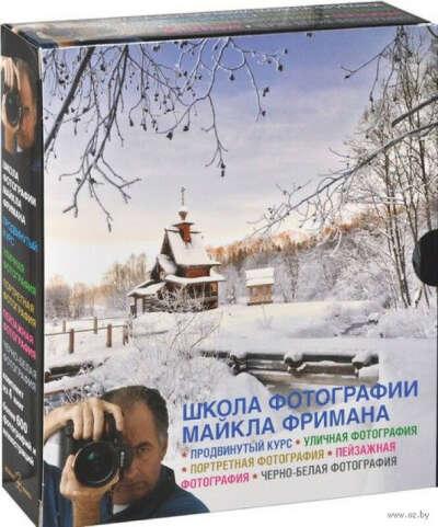 Школа фотографии Майкла Фримана. Продвинутый курс (подарочный комплект из 4 книг) - на OZ.by