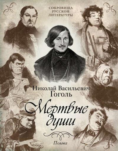 Мертвые души (Н.Гоголь)