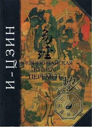 И-Цзин древняя китайская Книга Перемен