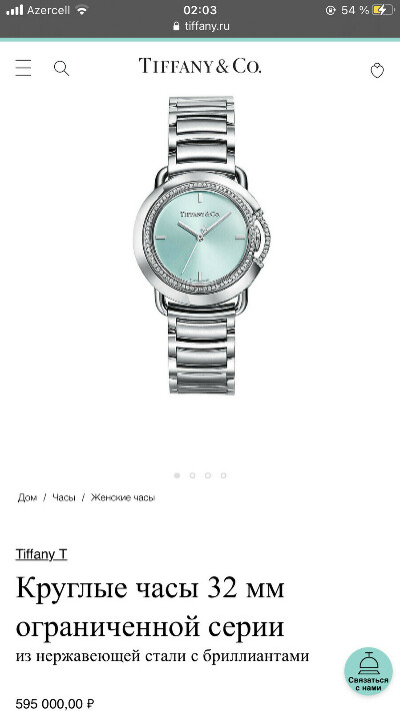 Часы Tiffany