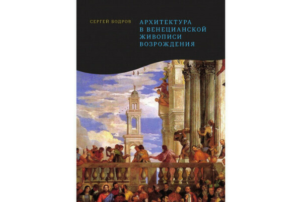 Архитектура в венецианской живописи Возрождения (Бодров С.)