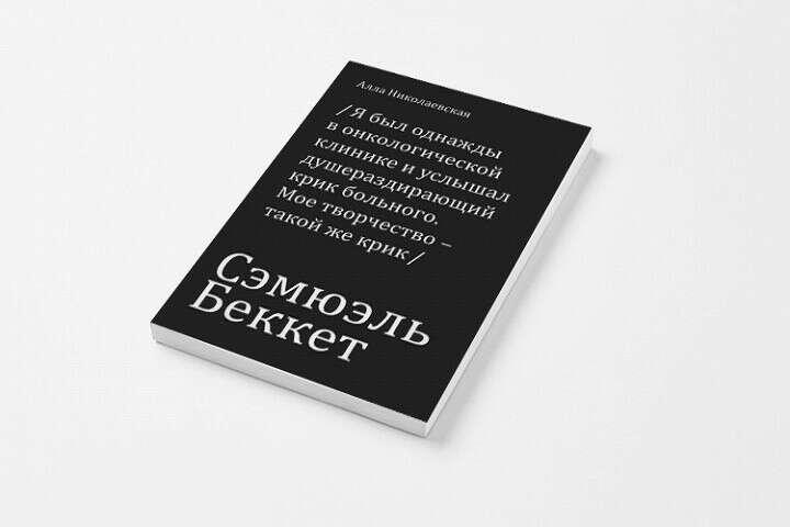 Алла Николаевская - Сэмюэль Беккет