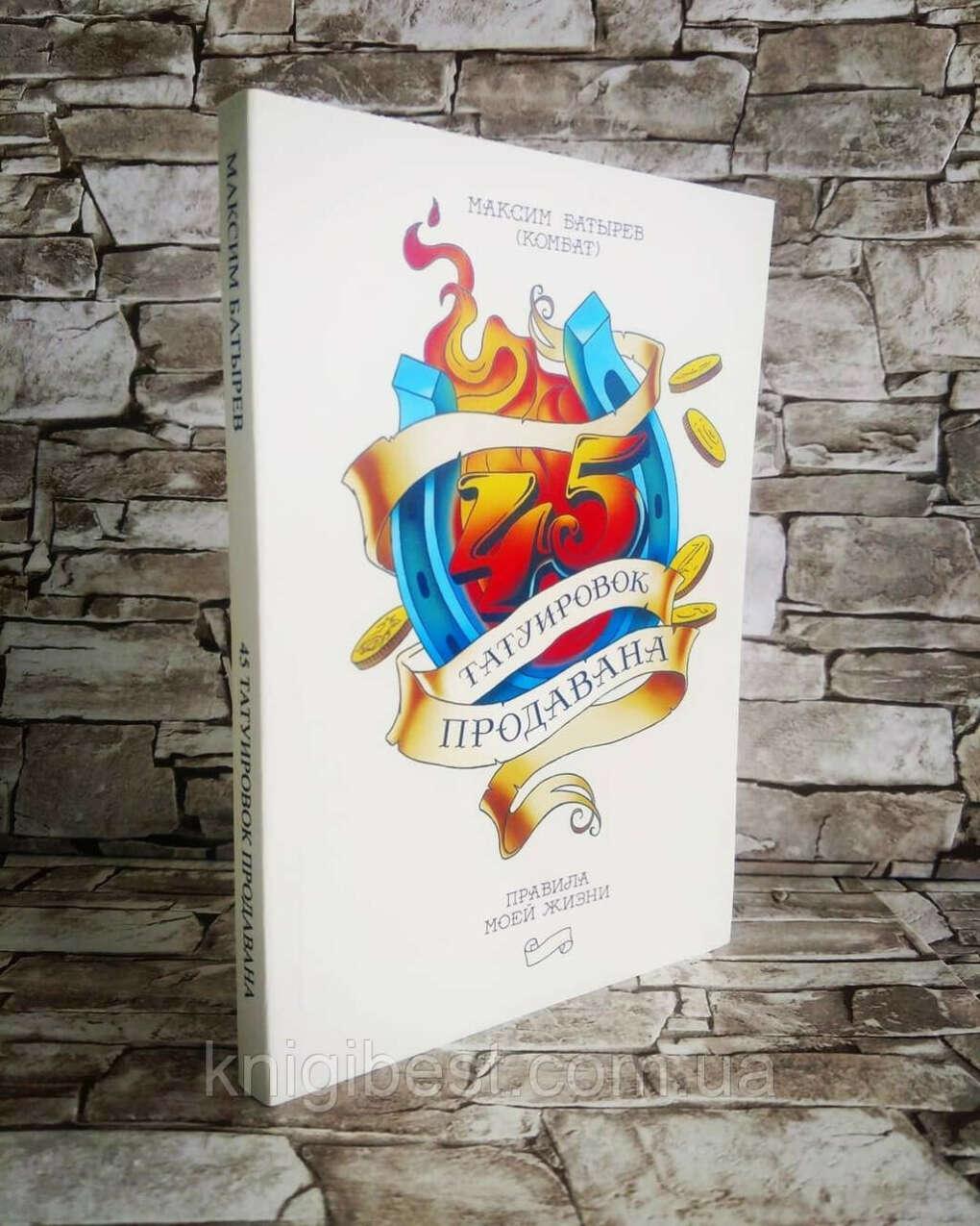 """Книга """"45 татуировок продавана. Правила для тех, кто продает и управляет продажами""""  Максим Батырев: продажа, цена в Киеве. художественная литература от """"Книжный интернет-магазин """"BestBook""""  Наш instagram  -  @knigi_best """" -"""