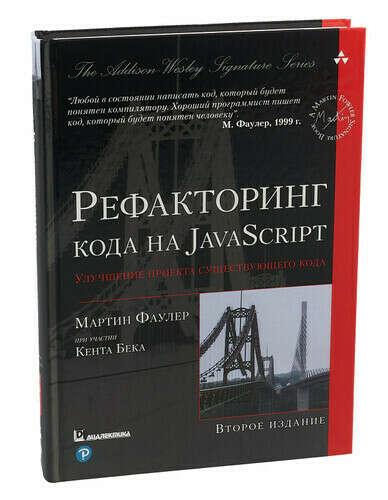 Рефакторинг кода на JavaScript: улучшение проекта существующего кода. Мартин Фаулер
