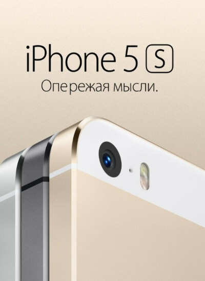 http://www.apple.com/ru/iphone-5s/