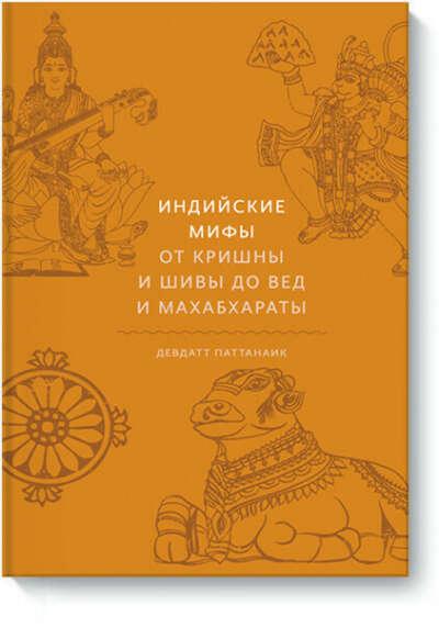 Индийские мифы (Девдатт Паттанаик) — купить в МИФе