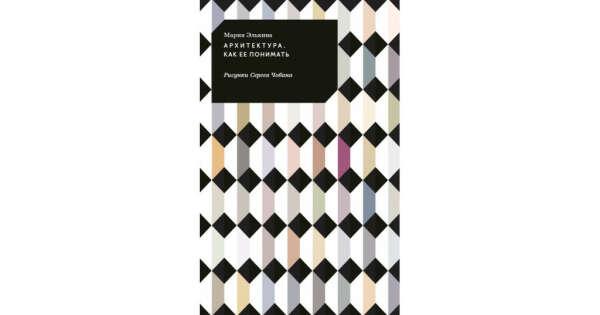 Книга Архитектура. Как ее понимать - купить в книжном интернет-магазине по цене 638 руб   Podpisnie.ru