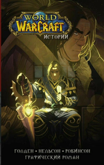 World of Warcraft. Истории | Брукс Роберт, Бернс Мэтт