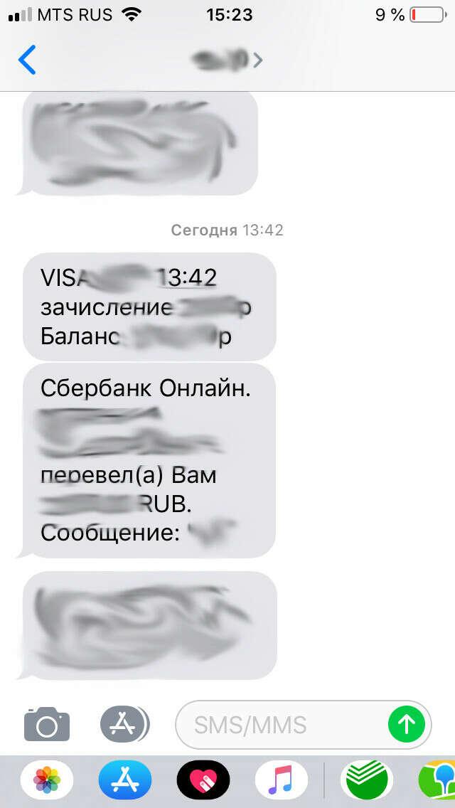 СМС о пополнении баланса