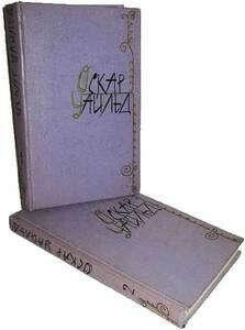 Уайльд О. Избранные произведения в 2 томах. 1960-1961 гг